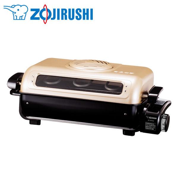 『ZOJIRUSHI』☆ 象印 多功能燒烤器 EF-VFF40**免運費**