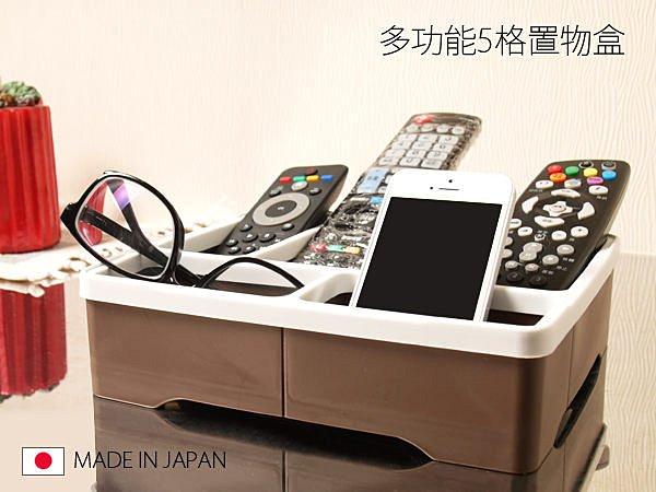 BO雜貨【SV3126】日本製 多功能5格置物盒 手機架 遙控器 桌面收納 客廳收納 小物收納