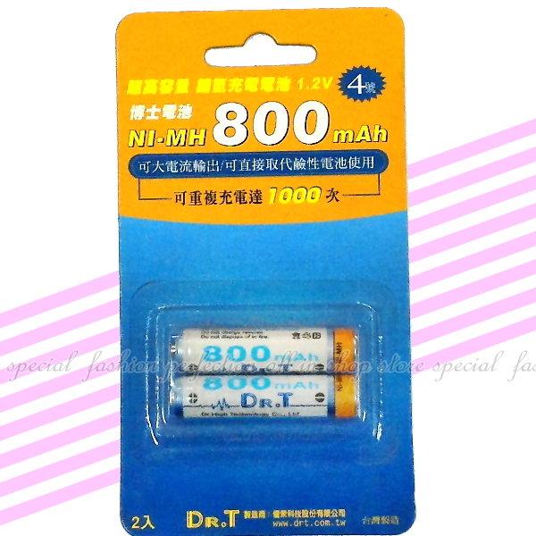 博士牌充電電池4號(2入) 鎳氫充電池 800mah環保電池 可重複使用【GN285】◎123便利屋◎