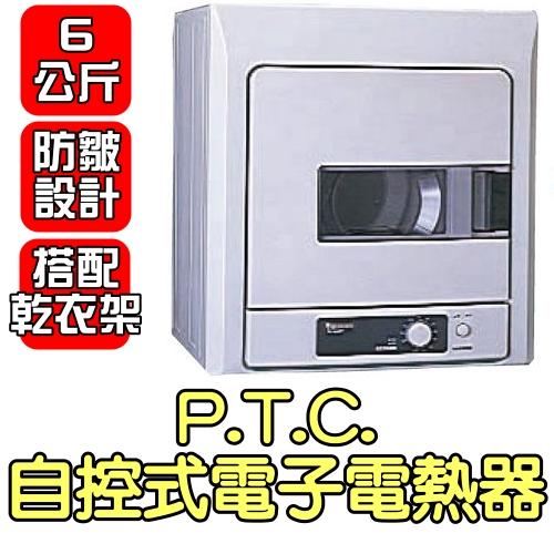 國際牌 6公斤架上型乾衣機【NH-L60Y】