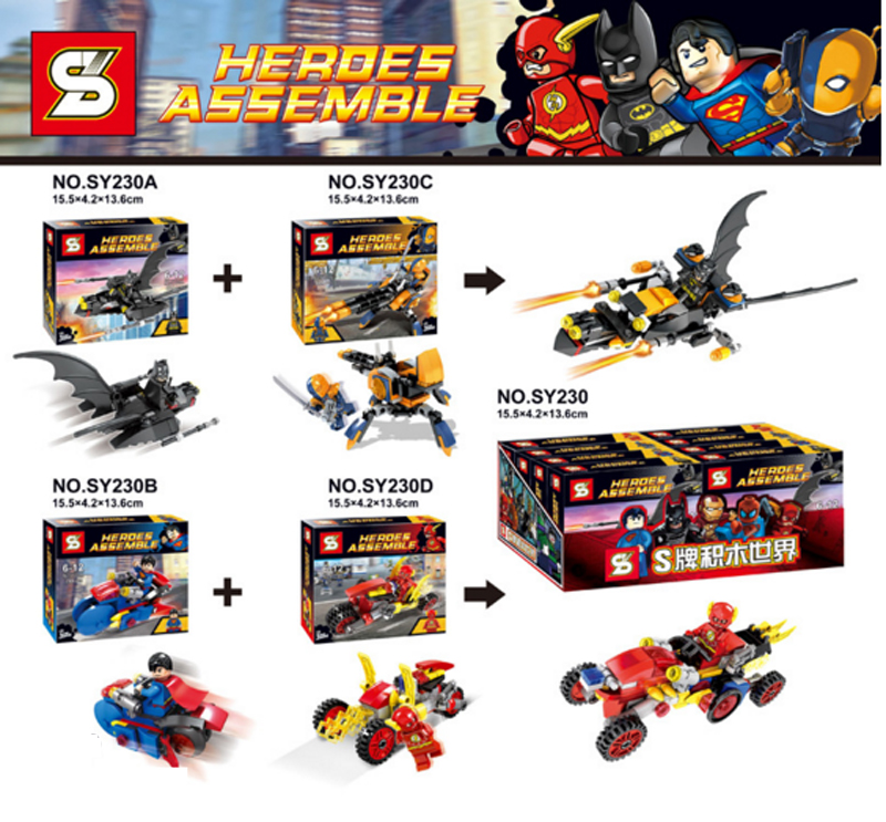 SY積木 SY230 超級英雄-超人-蝙蝠俠 兼容樂高 DIY益智積木(一組四款)