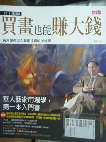 【書寶二手書T7/投資_PEE】買畫也能賺大錢(2012增訂版)_黃河