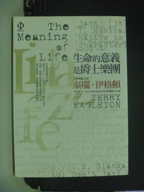 【書寶二手書T8/哲學_NQH】生命的意義是爵士樂團_方佳俊, 泰瑞‧伊格