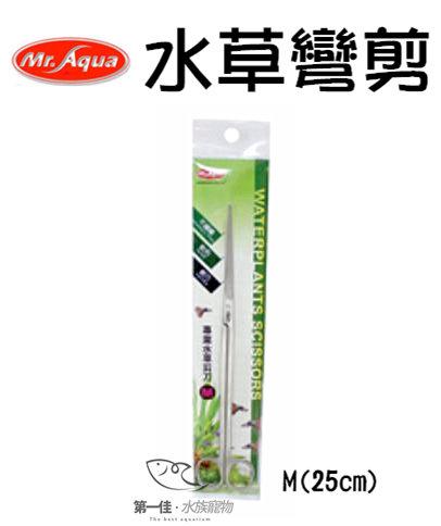 [第一佳水族寵物] 台灣水族先生Mr.Aqua [M-25cm] 專業水草彎剪