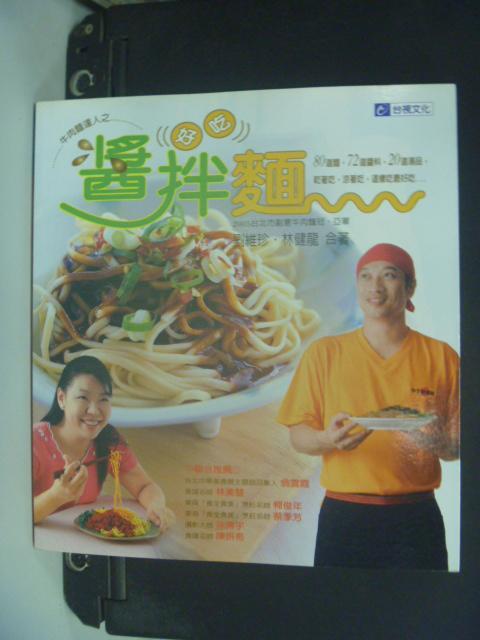 【書寶二手書T2/餐飲_NPV】牛肉麵達人之好吃醬拌麵_劉維珍、林健龍