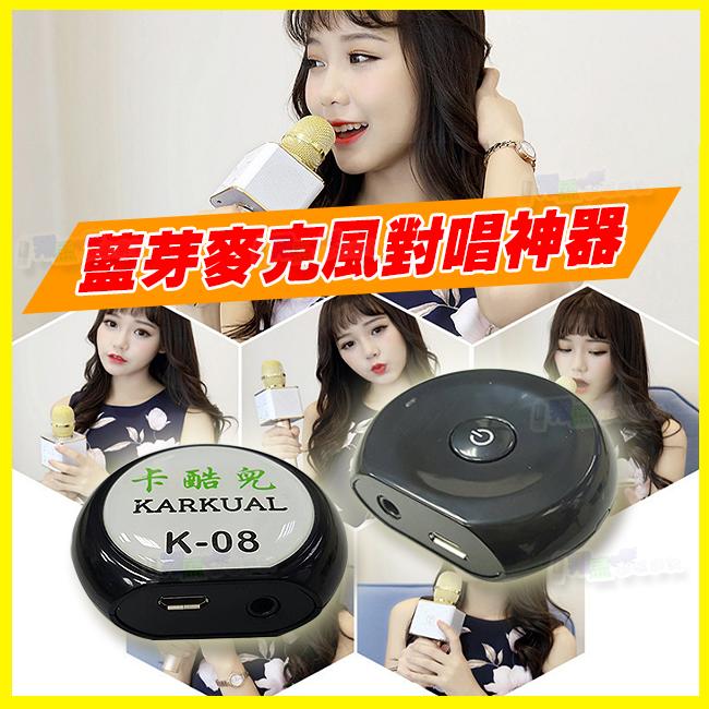 卡酷兒K-08 藍芽麥克風接收器 藍牙連接器 連結器 KTV 卡拉OK 雙人對唱 非途訊K068、K069、Q7、X2