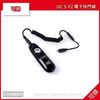 可傑  全新 JJC S-F2 電子快門線 (可取代 FUJIFILM RR-80A) HS50 EXR