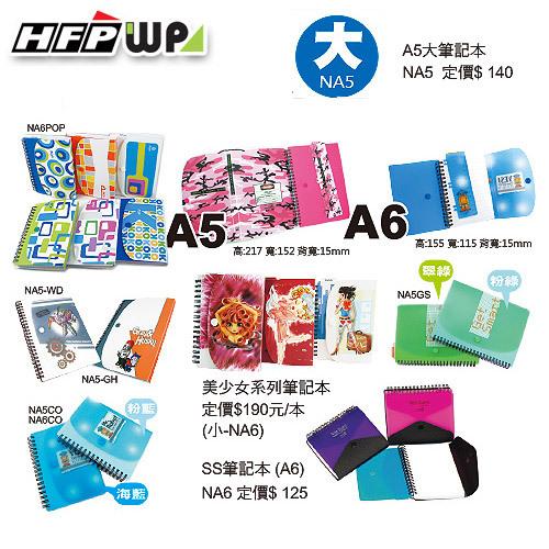 特價$60.大橫式筆記本(A5)100張80磅內頁.附索引尺.HFPWP 環保材質 非大陸製 NA5