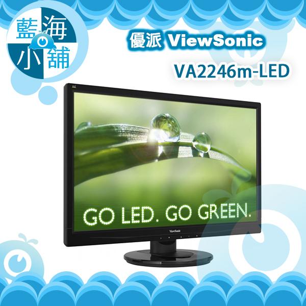 ViewSonic 優派 VA2246m-LED 22型LED寬螢幕 電腦螢幕