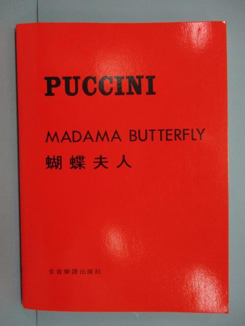 【書寶二手書T1/音樂_ZJF】Puccini Madama Butterfly蝴蝶夫人