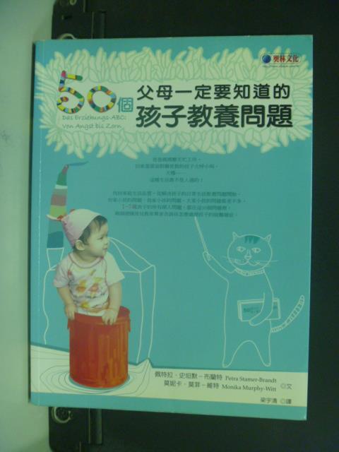 【書寶二手書T2/親子_OIO】50個父母一定要知道的孩子教養問題_佩特拉