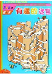 有趣的迷宮(1)