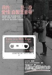 我的愛情是一卷自製混音帶