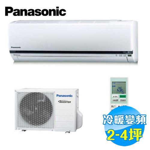 國際 Panasonic 變頻冷暖 一對一分離式冷氣 精品型 CS-J20VA2 / CU-J20HA2