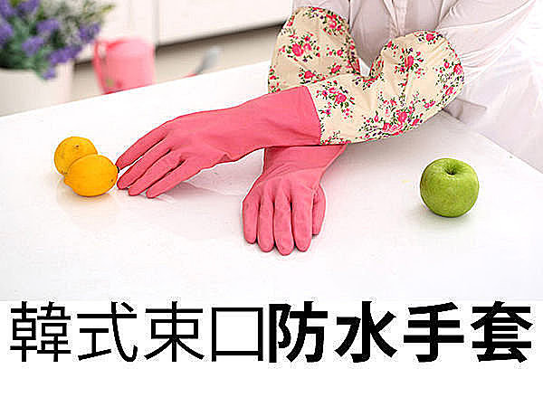 BO雜貨【SV2919】韓式加絨束口縮口碎花手套 防水手套 廚房手套 洗碗手套 清潔手套