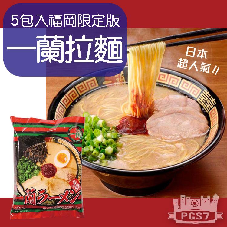 PGS7 日本人氣美食系列商品 - 日本 福岡 限定版 一蘭拉麵 泡麵 一蘭 拉麵 5包入 豚骨 現貨+預購
