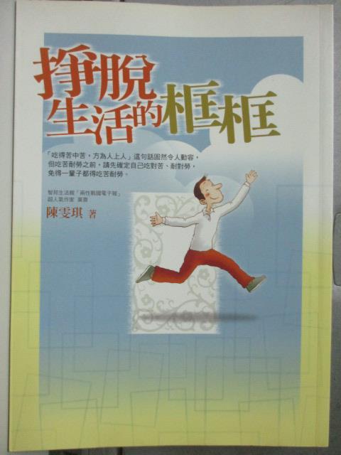 【書寶二手書T1/財經企管_HCU】掙脫生活的框框_陳雯琪