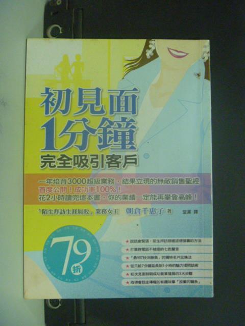 【書寶二手書T6/行銷_GEO】初見面 1分鐘完全吸引客戶_朝倉千