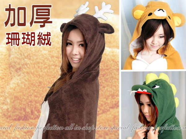 『小熊 恐龍 馴鹿』加厚珊瑚絨披肩.袖毯 懶人斗篷睡袍~3款【DH130】◎123便利屋◎