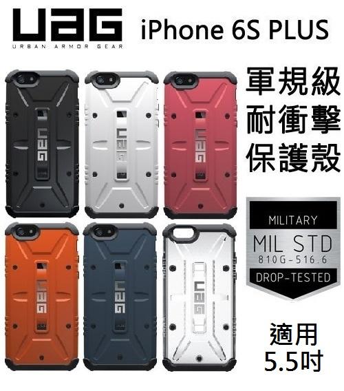 【BUYTAKE】UAG iPhone 6/6S PLUS 耐衝擊保護殻 軍規認證 5.5吋 保護套 黑 透明 白 粉紅 橘 藍