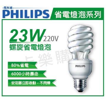 PHILIPS飛利浦 23W 220V 865 白光 螺旋省電燈泡 _ PH160018