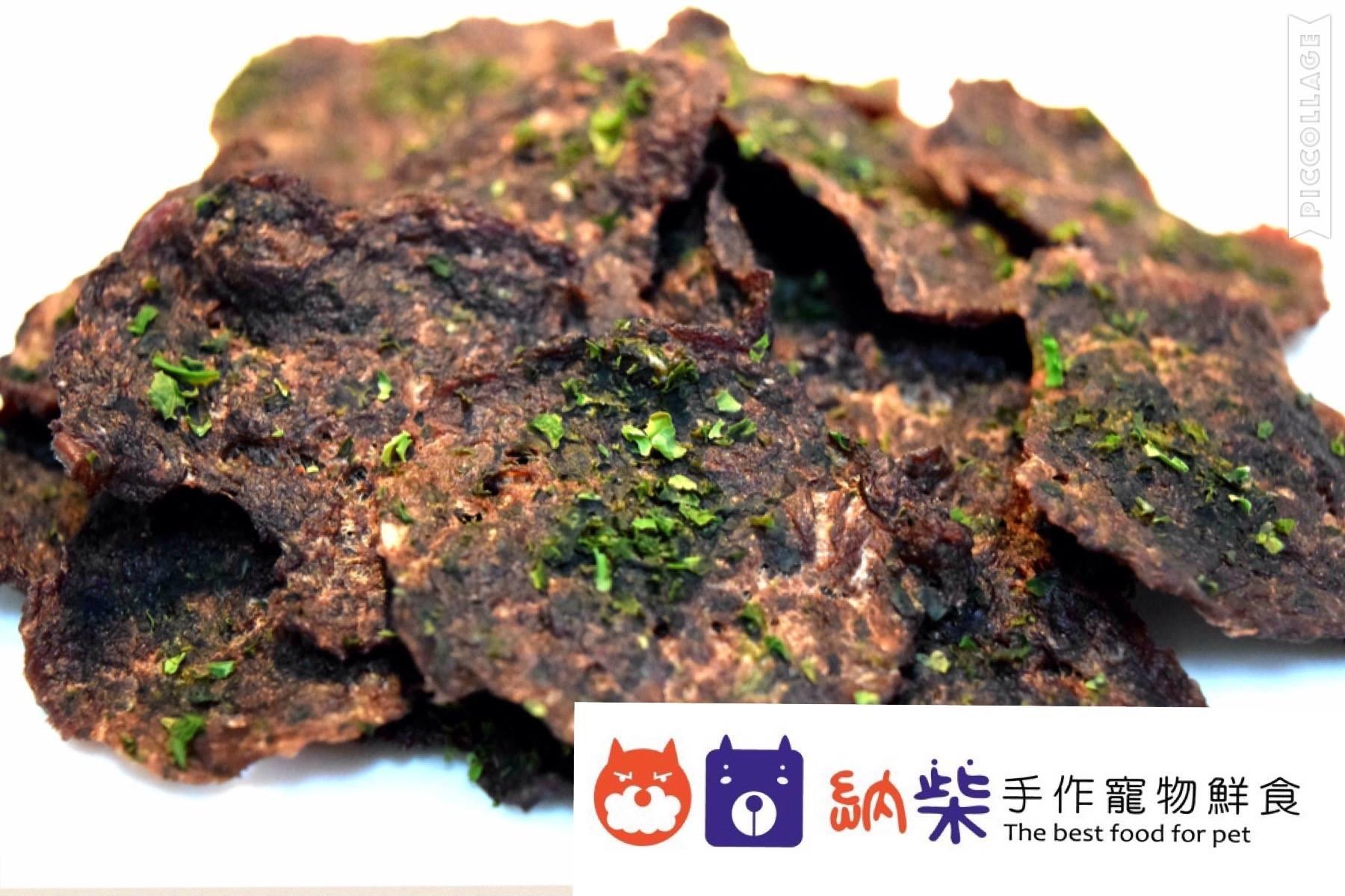 納柴手作寵物鮮食 - 牛肉小圓片 (海苔) 50g