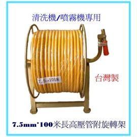 清洗機噴霧機用高壓管--7.5mm*100米長附旋轉架(含稅價)