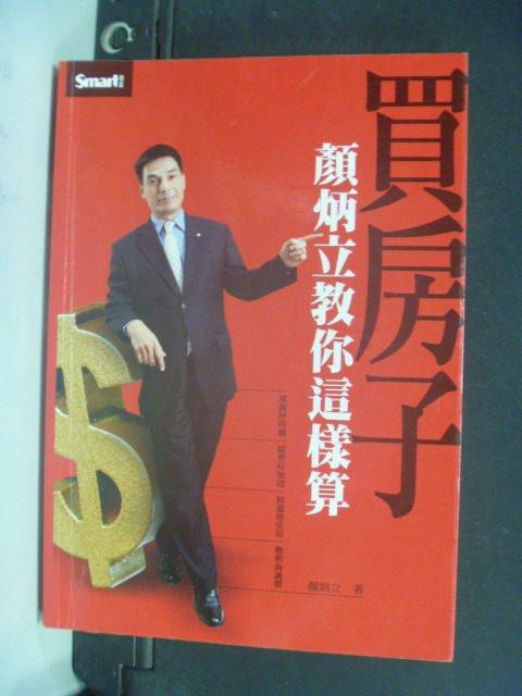【書寶二手書T6/投資_OIJ】買房子顏炳立教你這樣算_顏炳立