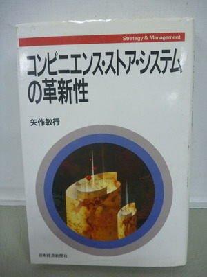 【書寶二手書T9/原文書_MSI】便利商店.store .組織的革新性_矢作敏行