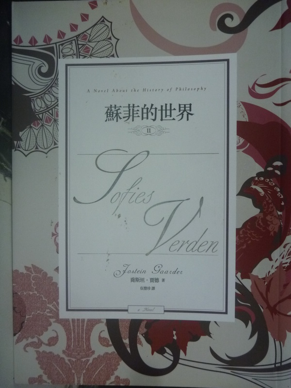 【書寶二手書T7/翻譯小說_HRD】蘇菲的世界II_喬斯坦·賈德