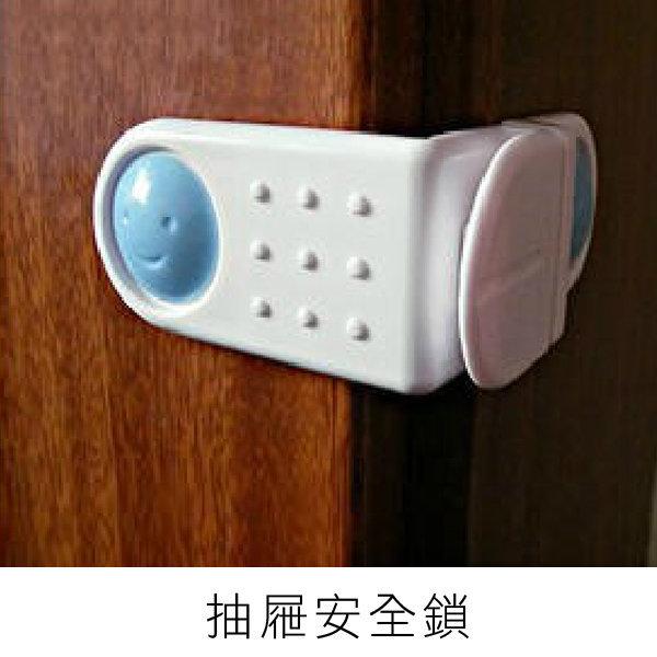 BO雜貨【SV4099】家寶天使抽屜安全鎖 抽屜鎖 櫥櫃鎖 冰箱鎖 衣櫃鎖 兒童鎖 居家安全