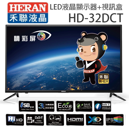 HERAN 禾聯 HD-32DCT 32吋 LED 液晶電視+視訊盒【不附帶安裝】