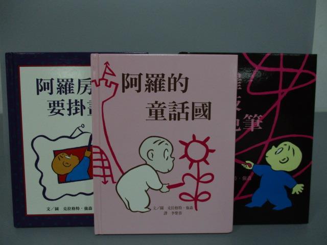 【書寶二手書T1/少年童書_MQG】阿羅的童話國_阿羅房間要掛畫_阿羅有枝彩色筆_共3本合售