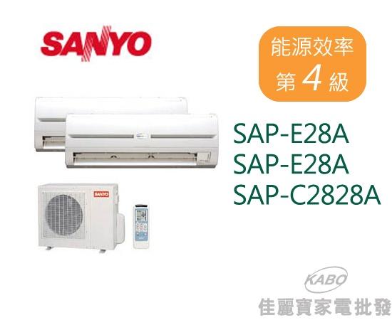 【佳麗寶】-(含標準安裝)三洋定頻分離式一對二冷氣(約適用5~6坪x2)-SAP-E28Ax2/SAP-C2828A