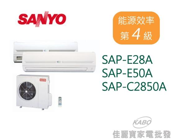 【佳麗寶】-(含標準安裝)三洋定頻分離式一對二冷氣(約適用5~6坪/8~10坪)-SAP-E28A/SAP-E50A/SAP-C2850A