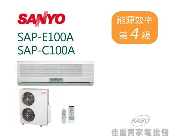 【佳麗寶】-(含標準安裝)三洋定頻分離式一對一冷氣(約適用18~20坪)-SAP-E100A/SAP-C100A