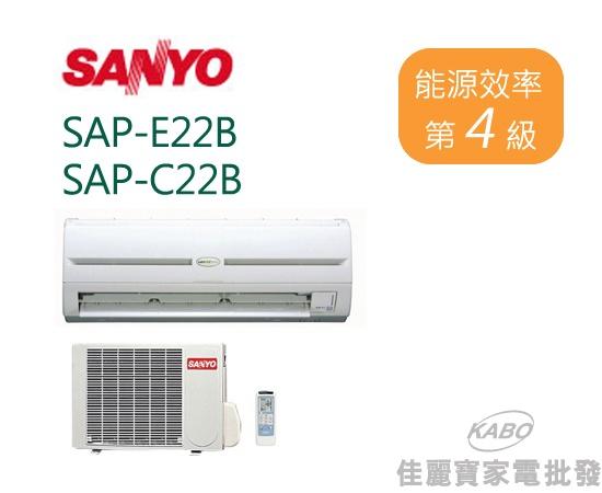 【佳麗寶】-三洋定頻分離式一對一冷氣(約適用4~5坪)-SAP-E22B/SAP-C22B『含標準安裝+舊機回收』