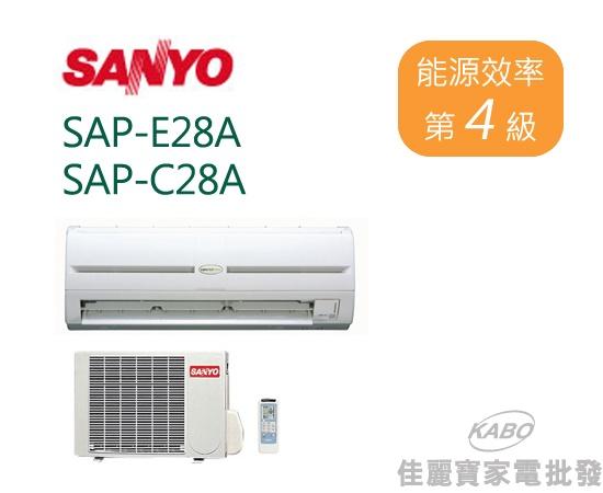 【佳麗寶】-三洋定頻分離式一對一冷氣(約適用5~6坪)-SAP-E28A/SAP-C28A『含標準安裝+舊機回收』