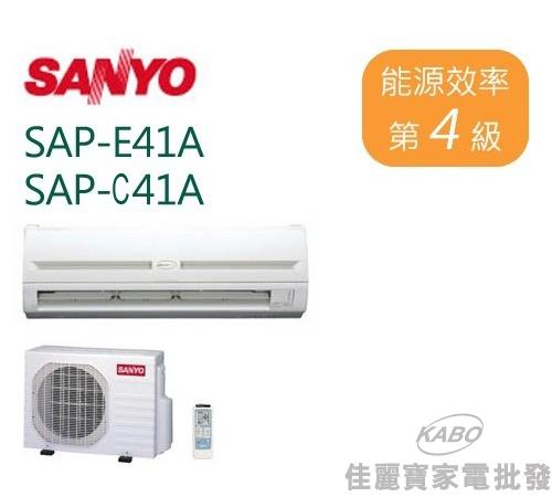 【佳麗寶】-(含標準安裝)三洋定頻分離式一對一冷氣(約適用6~8坪)-SAP-E41A/SAP-C41A