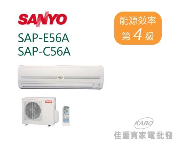 【佳麗寶】-(含標準安裝)三洋定頻分離式一對一冷氣(約適用9~11坪)-SAP-E56A/SAP-C56A