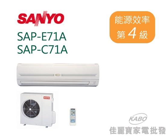 【佳麗寶】-(含標準安裝)三洋定頻分離式一對一冷氣(約適用12~14坪)-SAP-E71A/SAP-C71A