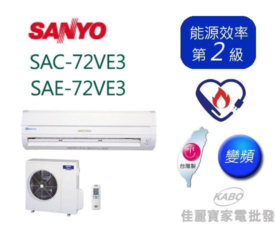 [佳麗寶】-(含標準安裝)三洋變頻分離式一對一冷專(約適用12~14坪)SAC-72VE3 / SAE-72VE3