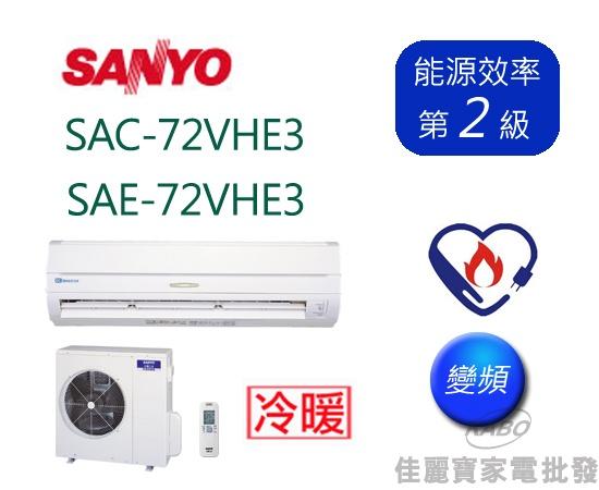 [佳麗寶】-(含標準安裝)三洋變頻分離式一對一冷暖(約適用12~14坪)SAC-72VHE3 / SAE-72VHE3
