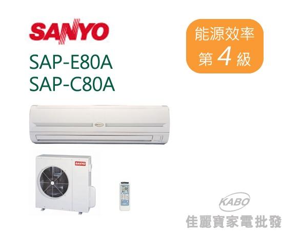 【佳麗寶】-(含標準安裝)三洋定頻分離式一對一冷氣(約適用13~15坪)-SAP-E80A/SAP-C80A