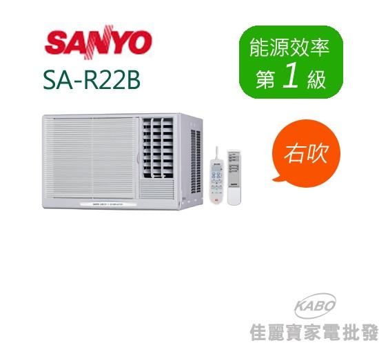 【佳麗寶】[全館空調送基本安裝+舊機回收]-三洋窗型冷氣(約適用4~5坪)-SA-L22B(左吹) / SA-R22B(右吹)