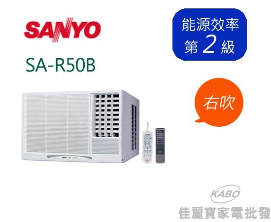 【佳麗寶】-(含標準安裝)三洋窗型冷氣(約適用8~10坪)-SA-L50B(左吹) / SA-R50B(右吹)