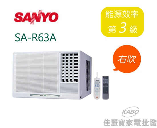 【佳麗寶】-(含標準安裝)三洋窗型冷氣(約適用10~12坪)-SA-L63A(左吹) / SA-R63A(右吹)