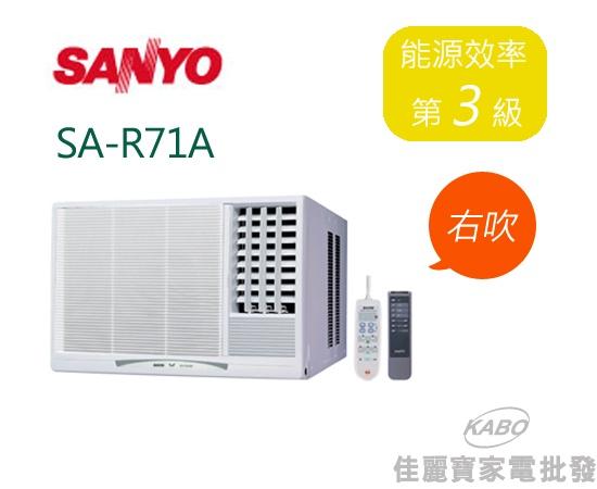 【佳麗寶】-(含標準安裝)三洋窗型冷氣(約適用12~14坪)-SA-L71A(左吹) / SA-R71A(右吹)