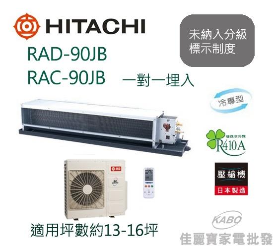【佳麗寶】-日立變頻頂級系列UTOPIA1對1冷專埋入RAD-90JB/RAC-90JB