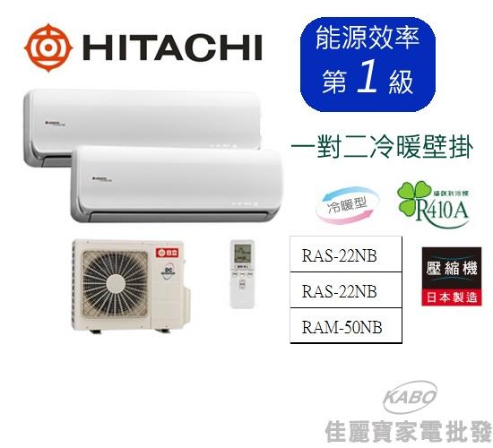 【佳麗寶】-(含標準安裝)日立頂級系列一對二冷暖RAM-50NB+RAS-22NB+RAS-22NB『RAM-50NK+RAS-22NK+RAS-22NK』